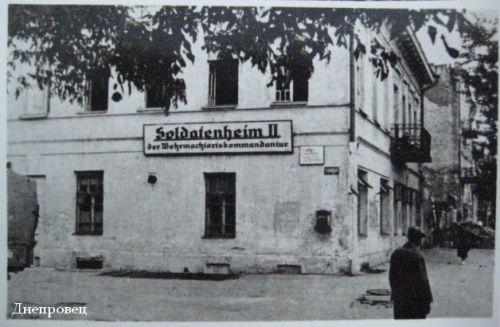 Днепропетровск. Солдатское общежитие оккупантов. 1941-1943 гг.