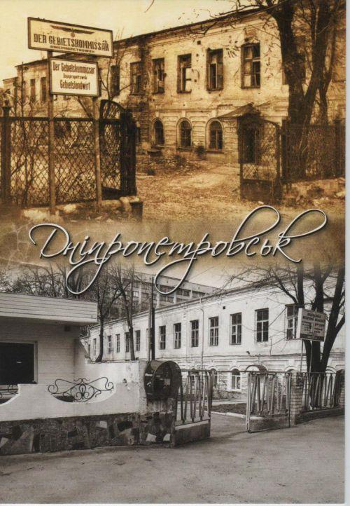 Офис Гебитскомиссара в Днепропетровске на Октябрьской площади